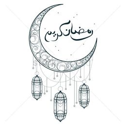 Eid mubarak clipart file picture black and white stock Download eid mubarak png file clipart Eid Mubarak Ramadan Clip art picture black and white stock