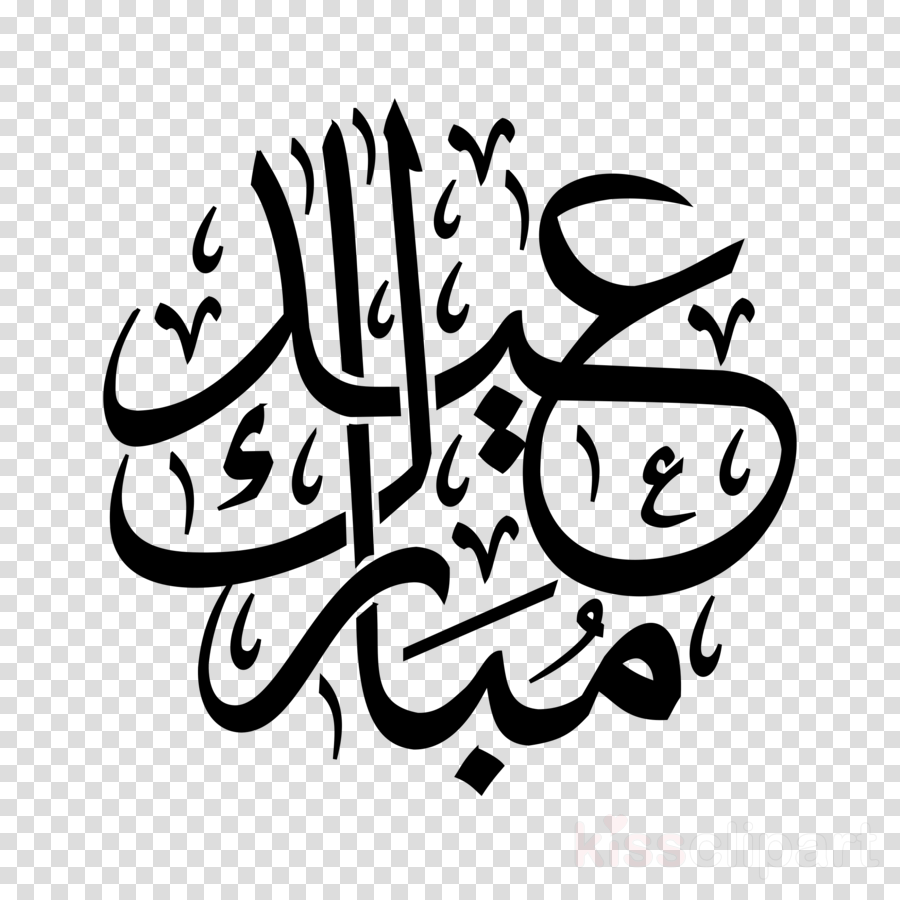 Eid mubarak clipart pic clip art transparent Eid Mubarak Black And White clipart - Ramadan, Islam, Flower ... clip art transparent