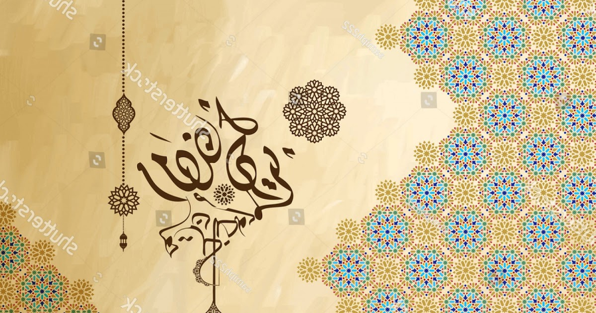 Eslimi vector clipart clipart library library 84 INFO ISLAMIC ESLIMI VECTOR PSD CDR ZIP DOWNLOAD PRINTABLE clipart library library