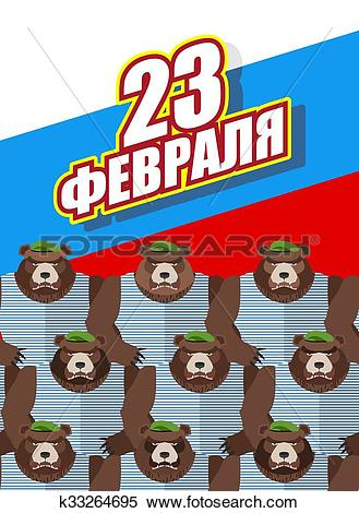 February clipart images animals picture royalty free stock Clipart of 23 February. National holiday in Russia. Cheerful ... picture royalty free stock