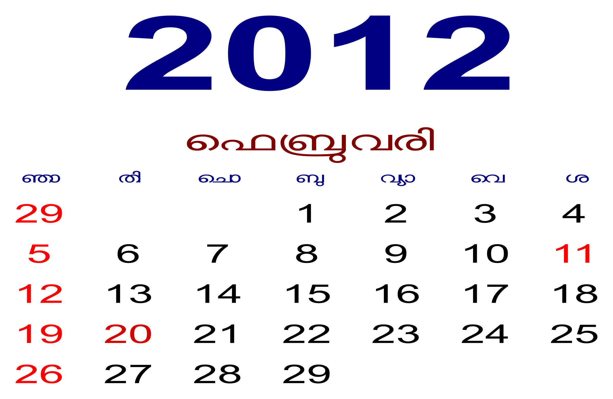 February month calendar clipart banner free stock Clipart - February Month Malayalam Calender 2012 Open Source banner free stock