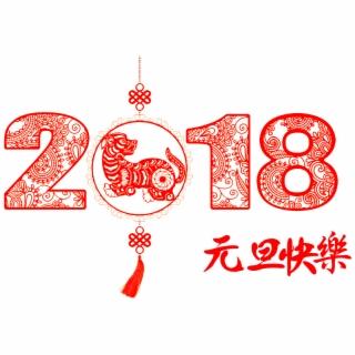 Feliz a o 2018 clipart clipart stock Diseño De Corte De Papel 2018 Feliz Año Nuevo Feliz - Chinese New ... clipart stock
