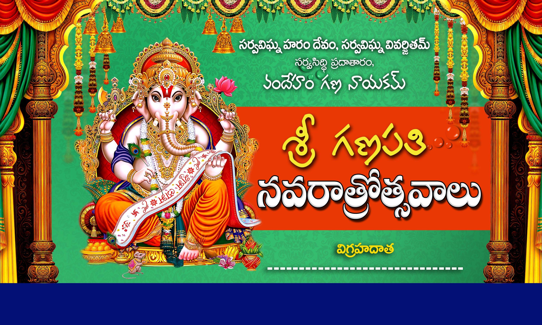 Flex banner design clipart. Ganesh navarati festival psd
