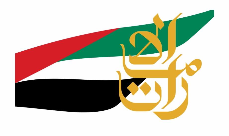Fly emirates clipart logo image royalty free Emirates Airlines - Emirates Airlines Logo Free PNG Images & Clipart ... image royalty free