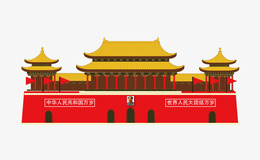 Forbidden city clipart. Download hall of supreme