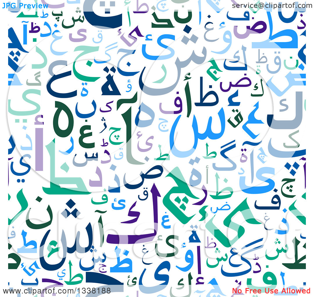 Free arabic clip art graphic freeuse library Clipart of a Seamless Background Pattern of Arabic Script 4 ... graphic freeuse library