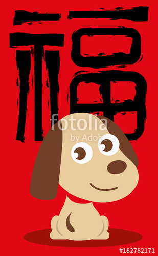 Free clipart for the new year blessing 2018 png transparent stock Year of dog 2018, Cartoon cute dog wishing a Happy Chinese new Year ... png transparent stock