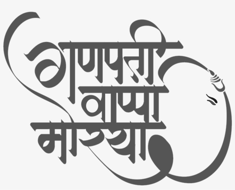 Ganpati bappa morya logo clipart banner free download Ganpati Bapa Moriya Text Png - Ganesh Chaturthi Chya Hardik ... banner free download