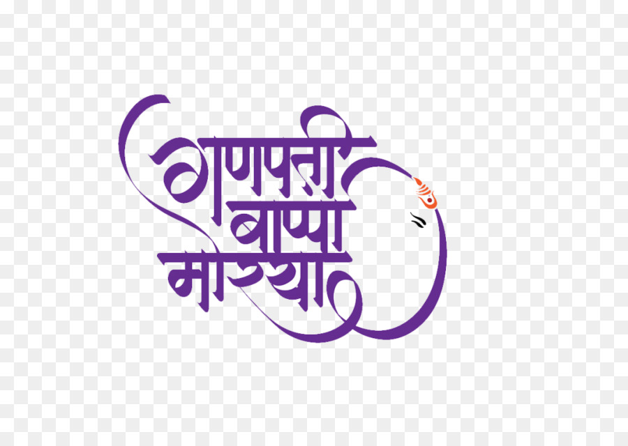 Ganpati bappa morya logo clipart transparent Ganesha Calligraphy transparent