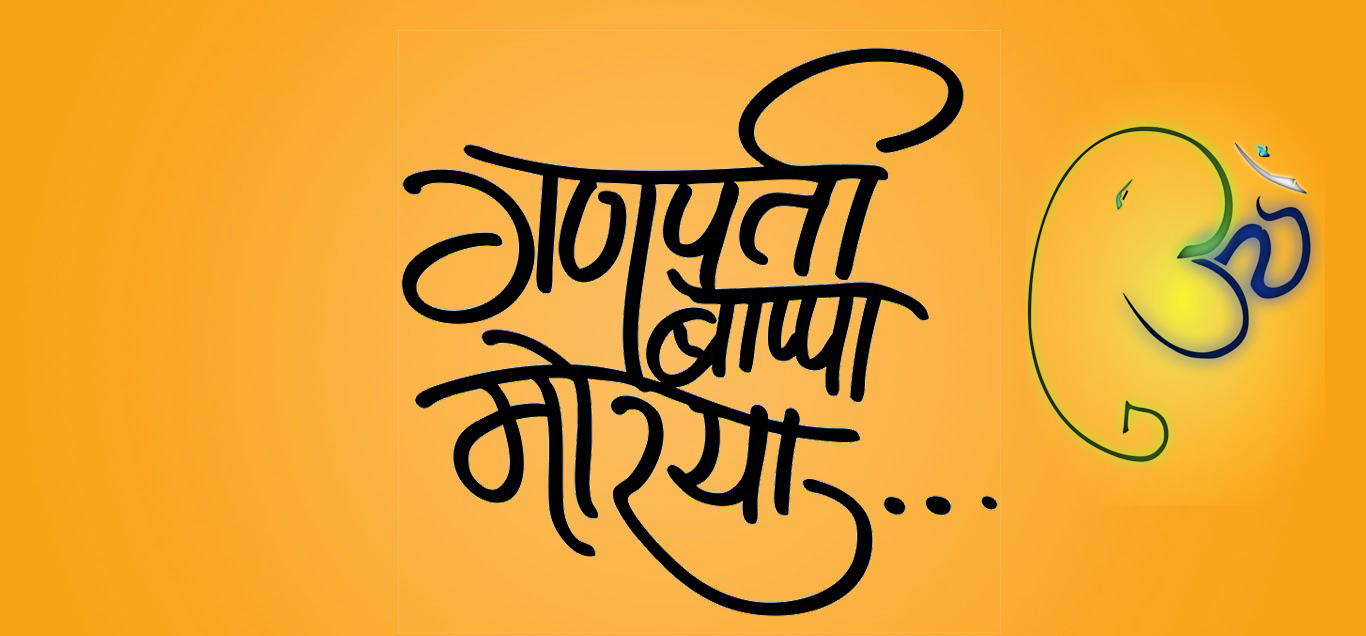 Ganpati bappa morya clipart jpg download ganesh chaturthi   Dazling Goa jpg download