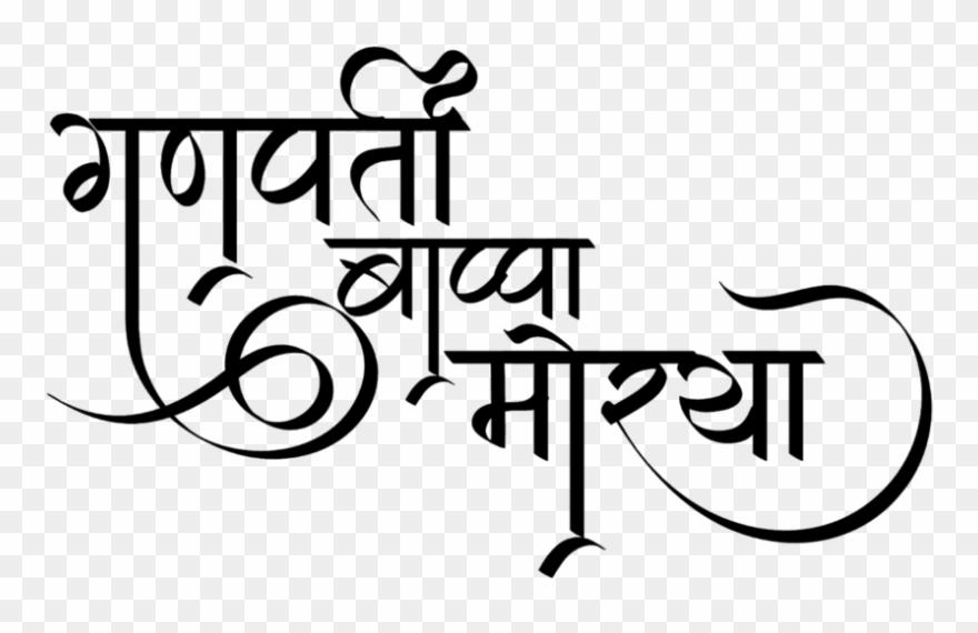 Ganpati bappa morya clipart jpg free library Ganpati Bappa Morya Logo - Calligraphy Clipart - Clipart Png ... jpg free library