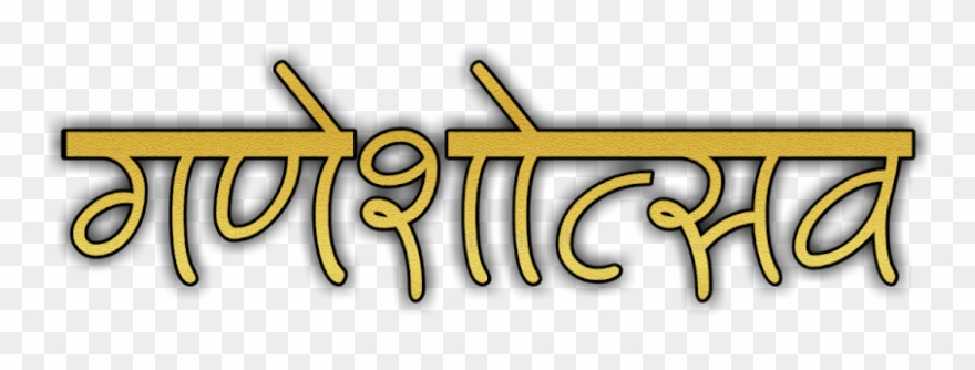 Ganpati bappa morya clipart picture freeuse Com Ganpati Bappa Text Png - Calligraphy Clipart (#4568466) - PinClipart picture freeuse