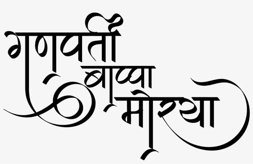 Ganpati bappa morya logo clipart picture royalty free stock Ganpati Bappa Morya Logo In Hindi Font - Ganpati Bappa Morya Logo ... picture royalty free stock