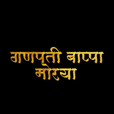 Ganpati bappa morya logo clipart picture royalty free library Pin by dinesh sirsulla on Download in 2019 | Ganpati bappa, Banner ... picture royalty free library