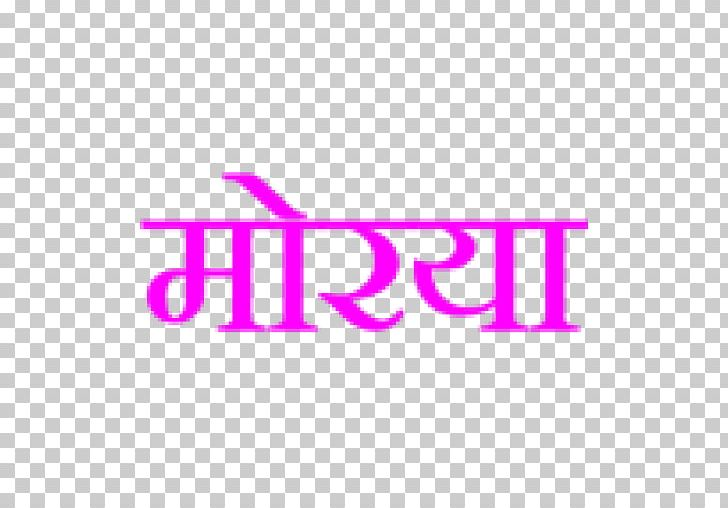 Marathi name clipart png black and white stock Ganesha Marathi Name Aarti Hindi PNG, Clipart, Aarti, Apk, App ... png black and white stock