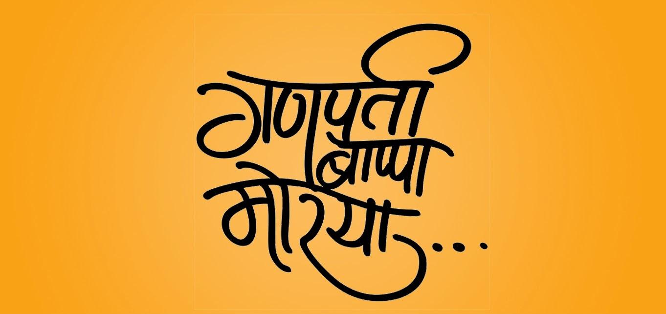 Ganpati bappa morya logo clipart image freeuse stock Ganpati Bappa Morya Text Png - (++ png Collections) image freeuse stock