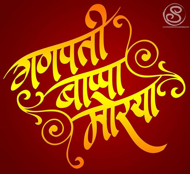 Ganpati bappa morya logo clipart clipart transparent stock Ganpati bappa Logos clipart transparent stock