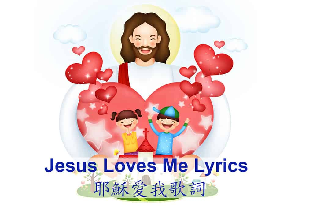 Google images free clipart jesus loves me image library Jesus Loves Me Cantonese Lyrics / 耶穌愛我粵語詩歌歌詞- Cantonese ... image library