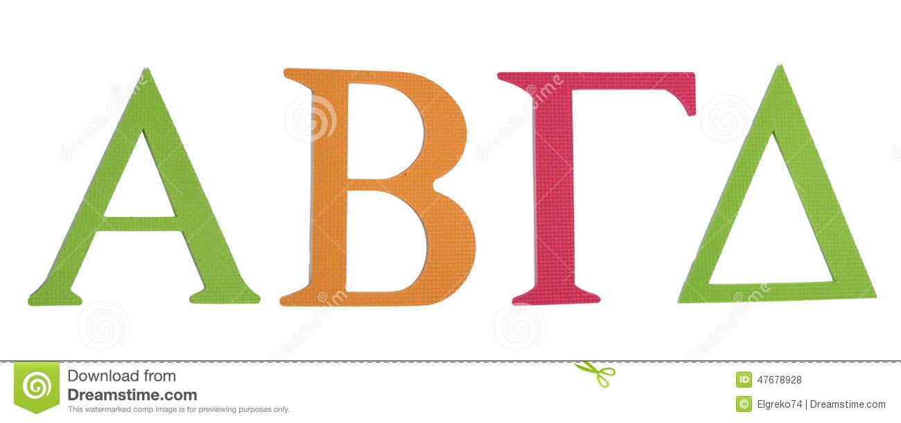 Greek alphabet clipart clip art transparent library Colorful Greek Alphabet. Alpha, Bita, Gamma, Delta Stock ... clip art transparent library
