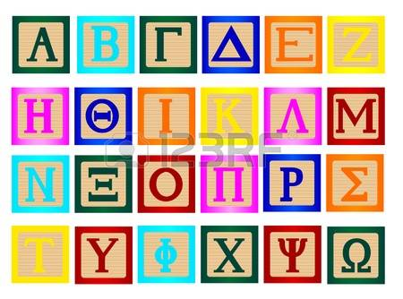 Greek alphabet clipart svg freeuse library Greek alphabet clipart - ClipartFox svg freeuse library