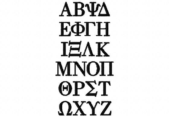 Greek alphabet clipart picture black and white download 17 Best images about Greek Alphabet on Pinterest | Sorority ... picture black and white download