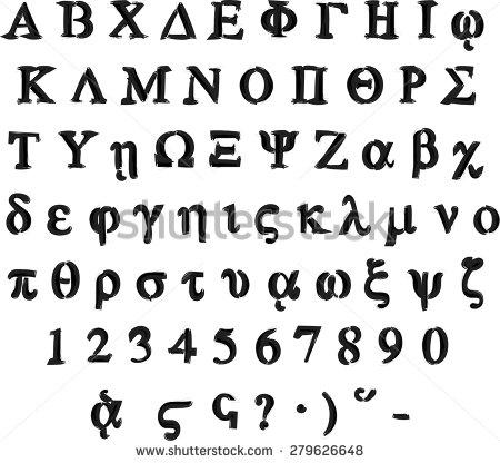 Greek alphabet clipart banner transparent download Greek Alphabet Stock Images, Royalty-Free Images & Vectors ... banner transparent download
