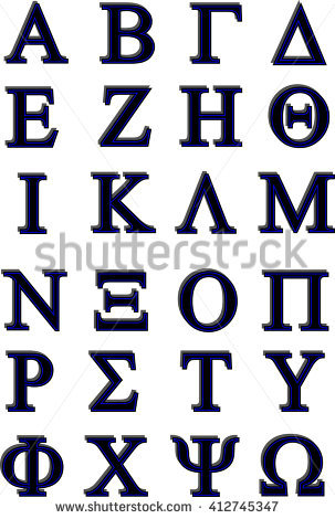 Greek alphabet clipart clipart royalty free Greek Alphabet Stock Images, Royalty-Free Images & Vectors ... clipart royalty free