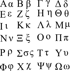 Greek letter clipart image transparent download Greek Alphabet Clip Art at Clker.com - vector clip art online ... image transparent download