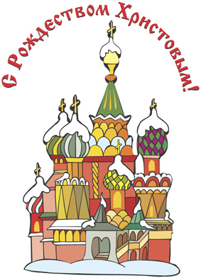 Greek orthodox christmas clipart graphic royalty free library Anyone else celebrating Eastern Orthodox Christmas? graphic royalty free library