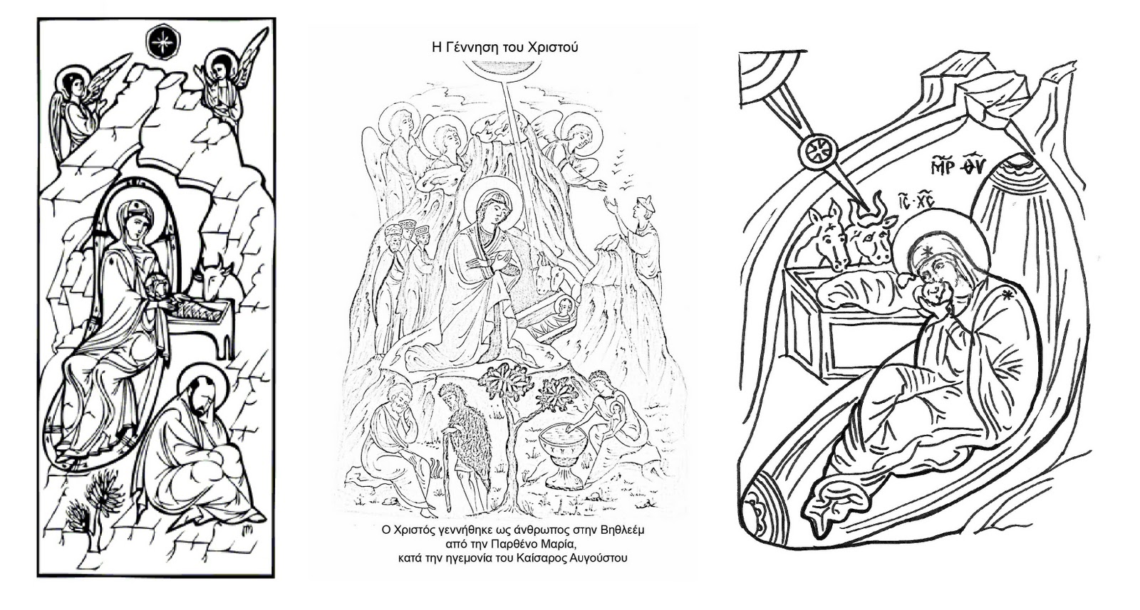 Greek orthodox christmas clipart png royalty free stock Orthodox christmas clipart - ClipartFest png royalty free stock