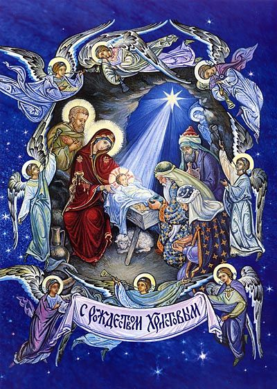 Greek orthodox christmas clipart banner transparent download Russian Orthodox Nativity card... I wish I could find cards this ... banner transparent download