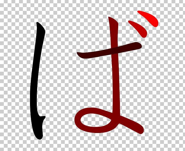 Ha clipart vector library Gojūon No Japanese Ha PNG, Clipart, Area, Hiragana, Japanese, Kana ... vector library