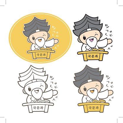 Hangul clipart graphic freeuse library Teach Hangul, Korean Korean Language Character premium clipart ... graphic freeuse library