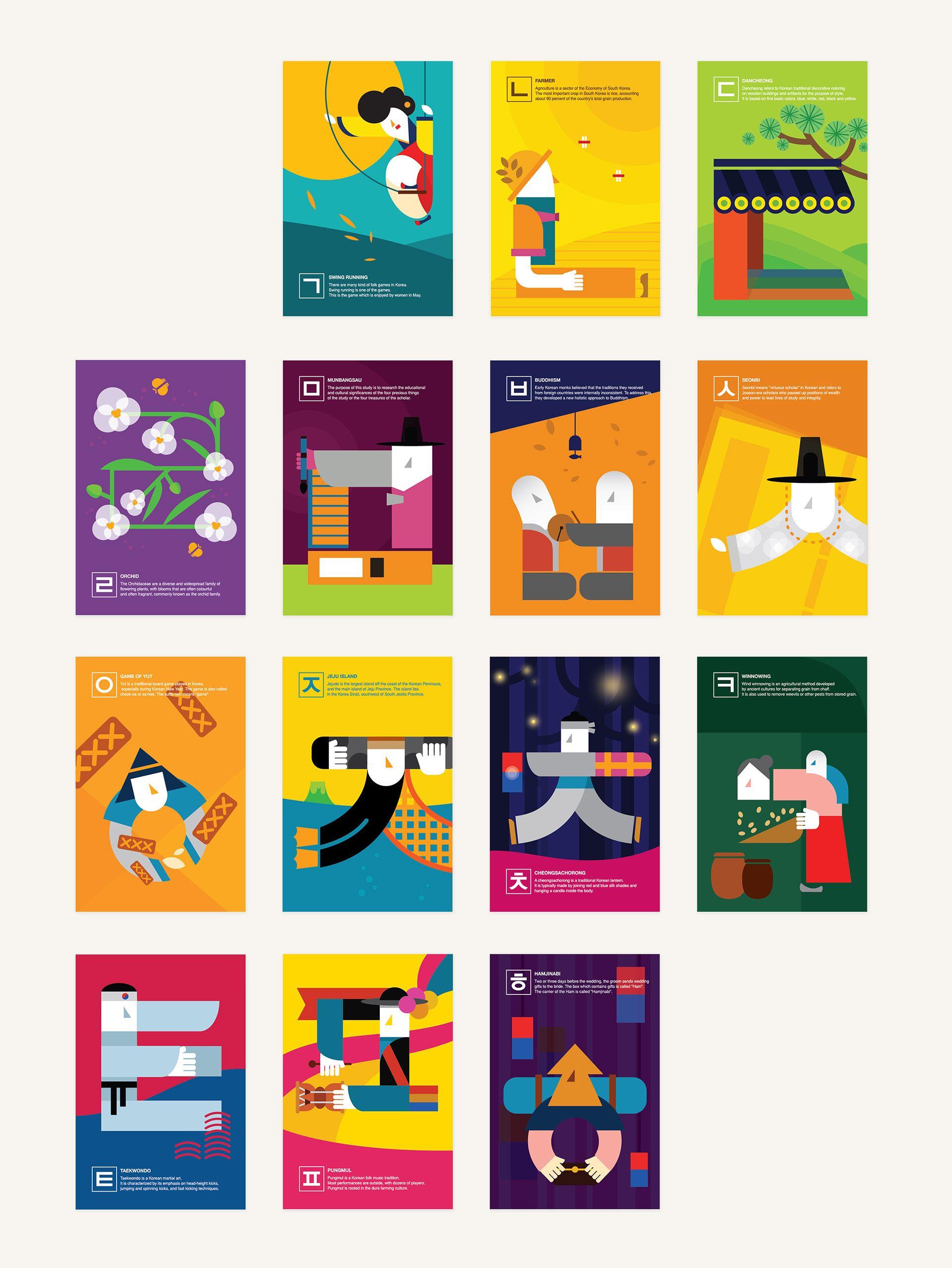 Hangul clipart clipart library download Jinaon - Hangul Illustration | 装帧书籍 in 2019 | Illustration ... clipart library download