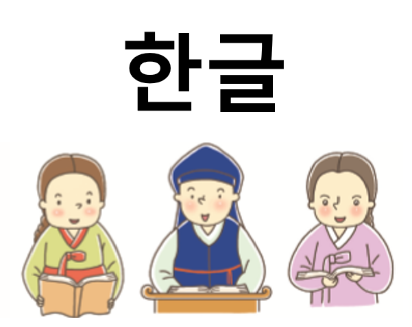 Hangul clipart svg freeuse stock Korean Hangul Course Singapore | Hana Korean svg freeuse stock