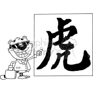 Happy tiger clipart jpg library library Happy Tiger Presenting A Chinese Symbol For The Year of The Tiger clipart.  Royalty-free clipart # 378542 jpg library library