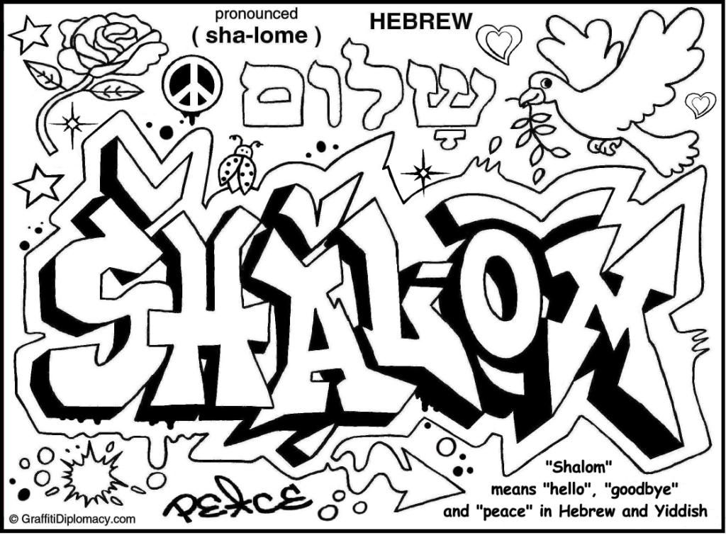 Hebrews painting the door clipart black and white graphic download Shalom - Yiddish and Hebrew Graffiti - Shalom means Peace ... graphic download