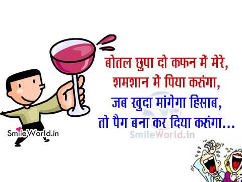 Hindi shayari clipart clipart freeuse download Peg Bana Kar Diya Karuga Daru Funny Shayari in Hindi Images clipart freeuse download