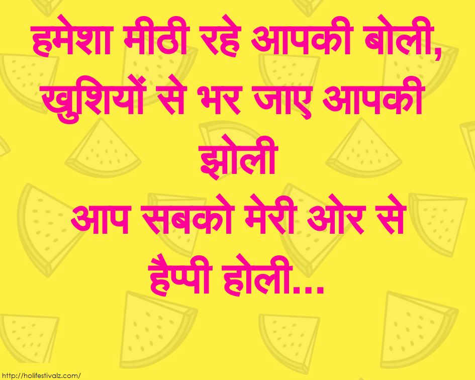 Hindi shayari clipart clip royalty free download Holi Quotes & Holi Shayari 2020 - Happy Holi Festivalz clip royalty free download