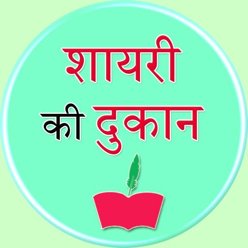 Hindi shayari clipart free stock Sadabahar Hindi Shayari by raj kumar free stock
