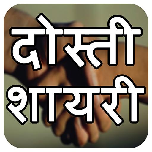 Hindi shayari clipart clipart black and white stock Dosti Shayari & Status With Editors - दोस्ती ... clipart black and white stock