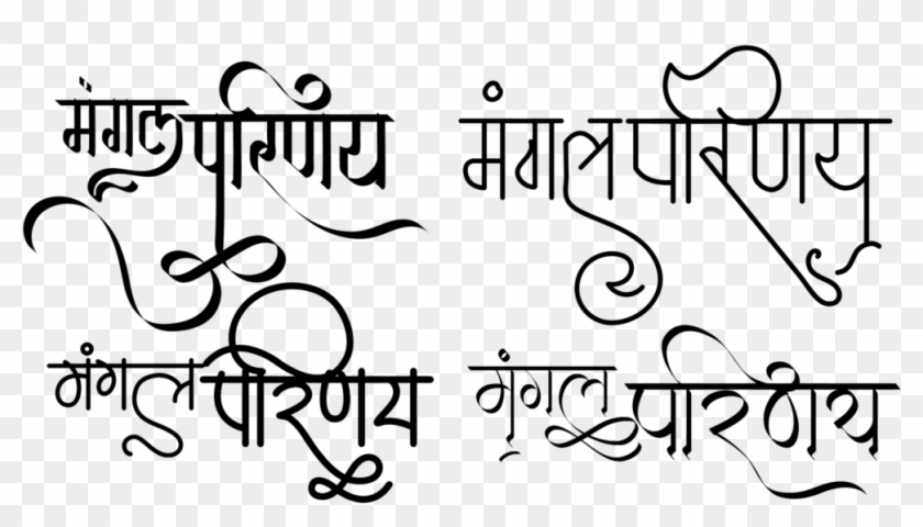 Hindu wedding clipart fonts free download svg transparent Hindu Wedding Clipart - Calligraphy, HD Png Download ... svg transparent