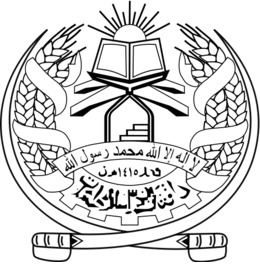 Islamic emirate of afghanistan clipart image royalty free library Islamic Emirate Of Afghanistan transparent png images & cliparts ... image royalty free library
