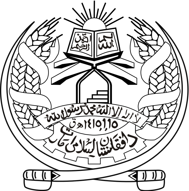 Islamic emirate of afghanistan clipart clipart black and white stock ملف:Arms of the Islamic Emirate of Afghanistan.svg - ويكيبيديا ... clipart black and white stock
