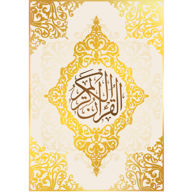 Islamicdecorations clipart clip art freeuse download 2019 的 Quran, Islamic, Islam PNG Transparent Clipart Image and PSD ... clip art freeuse download