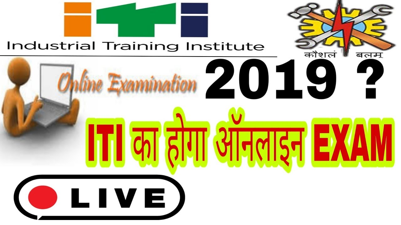 Iti clipart courses and fees 2019 picture transparent stock #ITI online exam 2019 ll आईटीआई ऑनलाइन एक्जाम 2019 All Semester and yearly  exam picture transparent stock