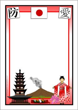Japanese border clipart picture free stock Japan-themed A4 page borders (SB7038) - SparkleBox | School | Page ... picture free stock
