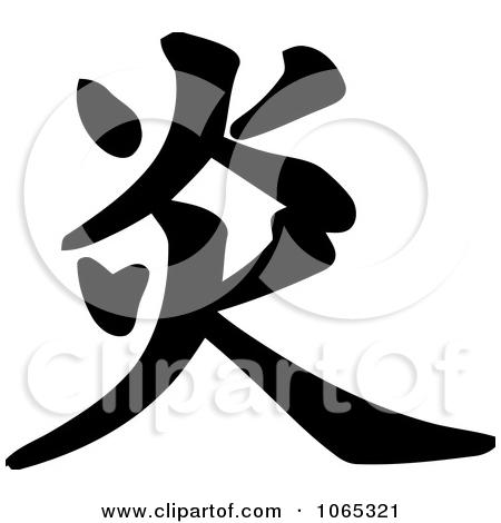 Clipart Chinese Kanji Fantasy In Japanese Writing - Royalty Free ... image download