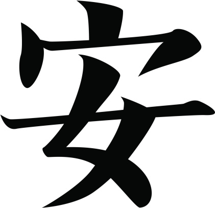 Japanese Symbol For Peace Clip Art, Vector Images & Illustrations ... graphic free