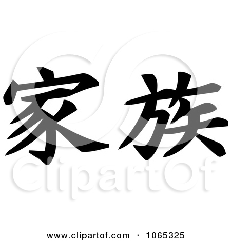 Clipart Chinese Kanji Fantasy In Japanese Writing - Royalty Free ... banner transparent stock